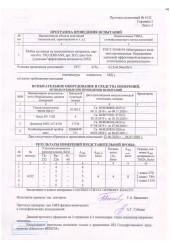 Сертификат на мойки GERHANS стр 2