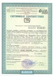 Сертификат на смесители LEDEME.GERHANS.LOFFREY