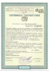 Сертификат на смесители Wisent